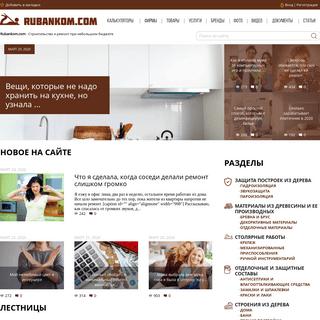 Rubankom.com - все о постройке из дерева