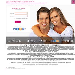 Scout Знакомства ру - это scout сайт знакомств на русском языке бесплатно!