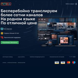 TVTEKA.com - официальный сайт. Смотри ТВ онлайн в прямом эфире!