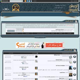 منتدى الجيش العربي - Arab Army Forum - Military Forum