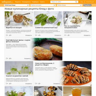 Рецепты кулинарные, пошаговые с фото. Кулинария - готовим дома еду. Сам