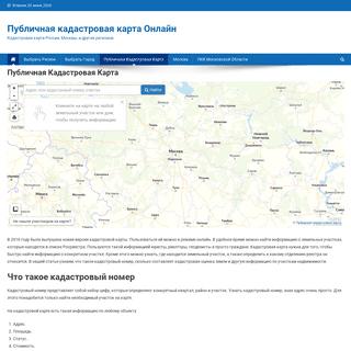 Публичная кадастровая карта — pkk5 — rosreestr ru