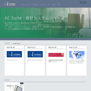 大手法人向けERPパッケージシェアNo.1「COMPANY」「HUE」 - ワークスアプリケーションズ