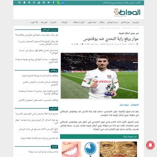عوار يرفع راية التحدي ضد يوفنتوس - صحيفة المواطن الإلكترونية