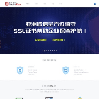 SSL证书_HTTPS证书申请_购买_SSL数字证书领导者 - 亚洲诚信-TrustAsia