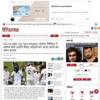 nz vs ind 1st test match at wellington india vs new zealand Kyle Jamieson reaction on virat kohli wicket watch here - NZ vs IND