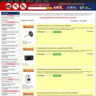 Купить ультразвуковые отпугиватели крыс и мышей в Москве — Otpugiwateli.ru