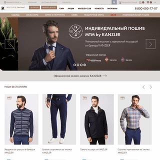 Интернет магазин мужской одежды KANZLER
