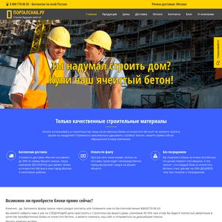 Главная страница Portalsnab.Ru