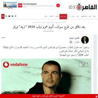 بعد دقائق من طرح سهران.. ألبوم عمرو دياب 2020 -تريند- تويتر