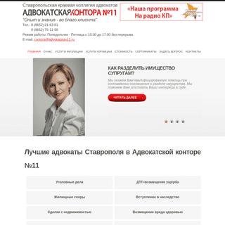 Хороший адвокат Ставрополь - Адвокатская контора №11