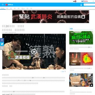 ArchiveBay.com - hk.appledaily.com/local/20200209/UJDWS5WWXYTGNB3BNR4JR3LQZQ/ - 中港21人打邊爐 青年中招 同枱多人不適 父母入院隔離 | 日報 | 要聞港聞 | 20200209