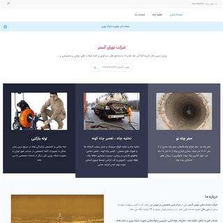 تخلیه چاه - حفر چاه نو - لوله بازکنی - شرکت تهران گستر 09127998767
