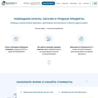 Zachete.ru - помощь в написании студенческих работ в Москве