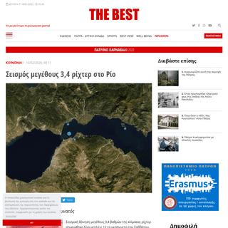 ArchiveBay.com - www.thebest.gr/article/569576-tora-seismos-3-4-richter-sto-rio - Σεισμός μεγέθους 3,4 ρίχτερ στο Ρίο - Κοινωνικά νέα και ειδήσεις