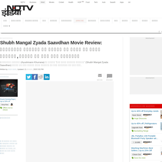 Shubh Mangal Zyada Saavdhan Movie Review Fans Reaction On Ayushmann Khurrana Film Goes Viral - Shubh Mangal Zyada Saavdhan Movie