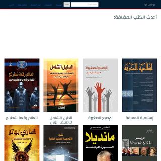 تحميل كتب pdf عربية ومترجمة مجانا pdf - مكتبة الكتب al kutub pdf