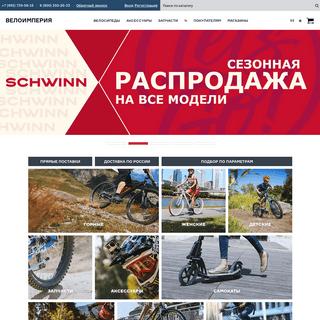 «Велоимперия» - интернет-магазин велосипедов - купить велосипед в Мос�
