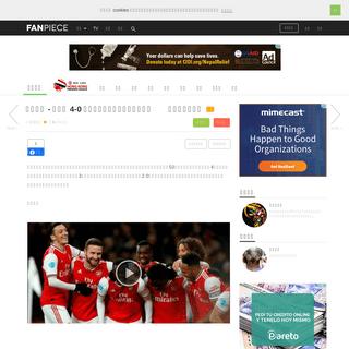 英超精華 - 阿仙奴 4-0 紐卡素︱四大攻擊手全部有進帳  阿仙奴大勝一場 - 球迷分享站 - 球迷世
