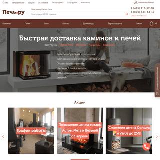 Камины и печи в Печь.ру - это низкие цены и выгодная покупка! Монтаж с г�