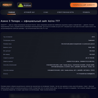 Азино777 Три Топора - официальный сайт казино Azino 777