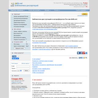 Диссертации России - электронная библиотека диссертаций, доставка из