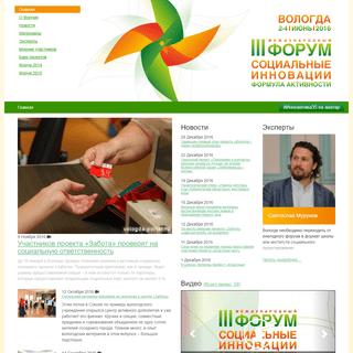 Международный форум «Социальные инновации. Формула активности»