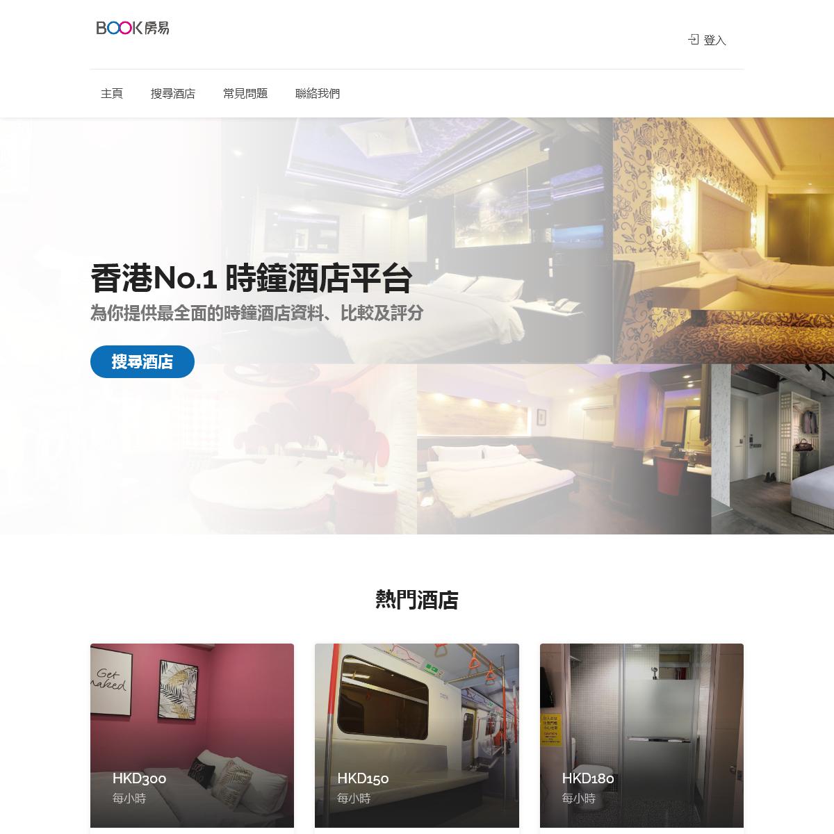 時鐘酒店 香港No.1 資訊平台 - Book房易