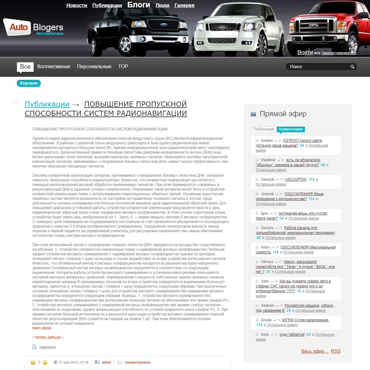 AutoBlogers.ru - Сообщество автолюбителей!