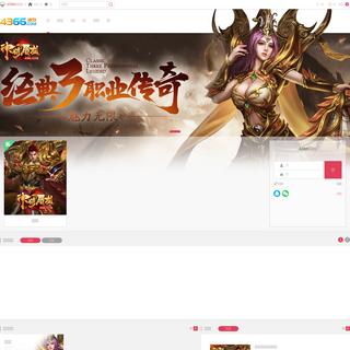 网页游戏平台_精品手游_一起玩更快乐-4366网页游戏