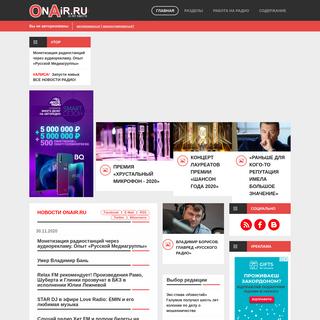 Новости радио OnAir.ru