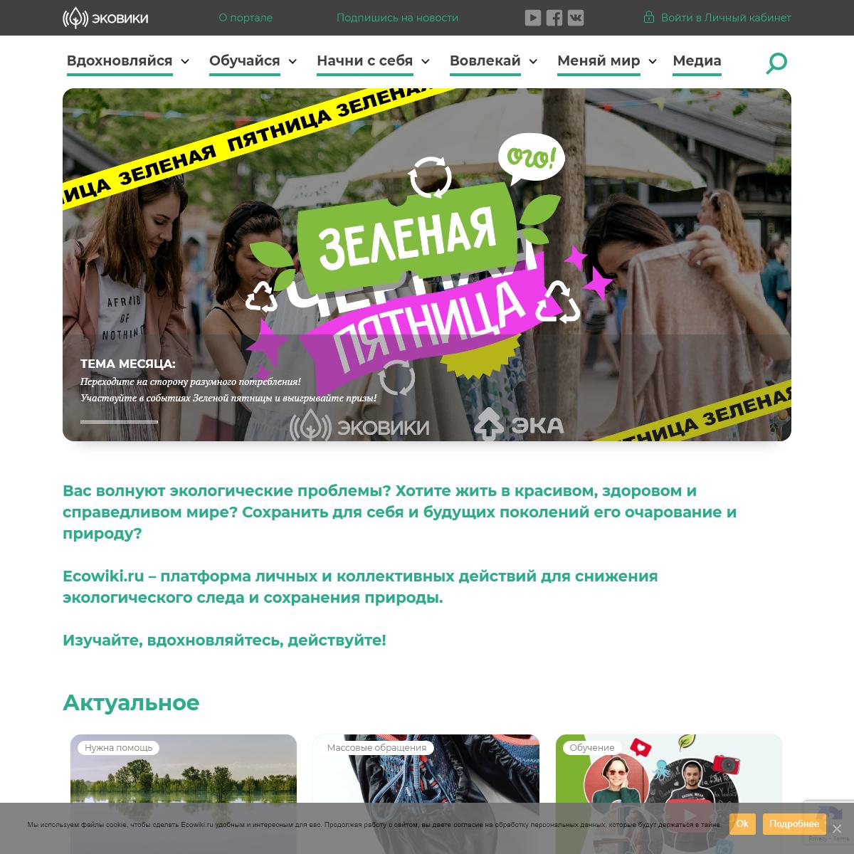 Эковики — Портал для популяризации экологичного образа жизни и разви