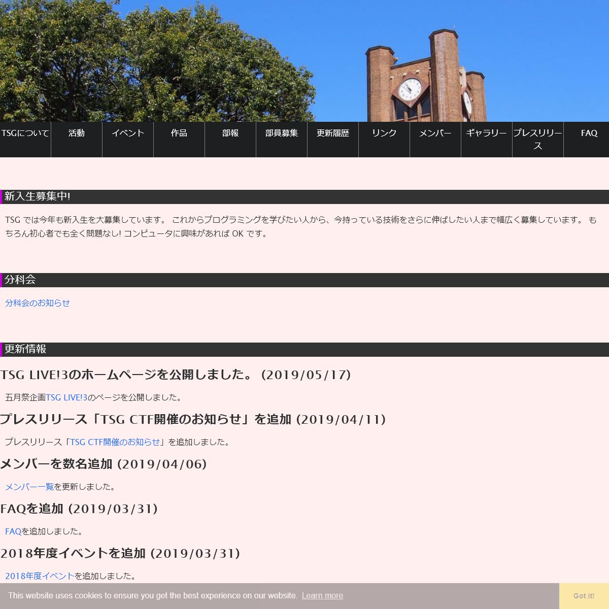 東京大学コンピュータ系サークル TSG
