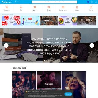 Relax.ua - каталог заведений и услуг в Украине. Места для отдыха и развлече