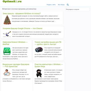 Бесплатные программы для компьютера - OptimaKomp.ru