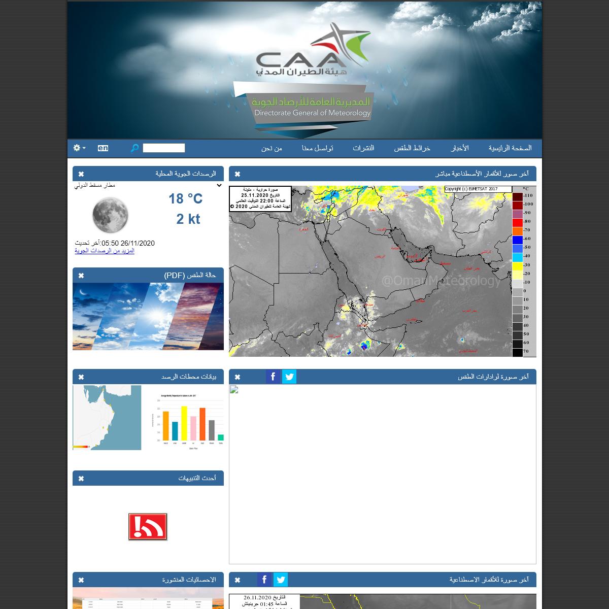 المديرية العامة للأرصاد الجوية