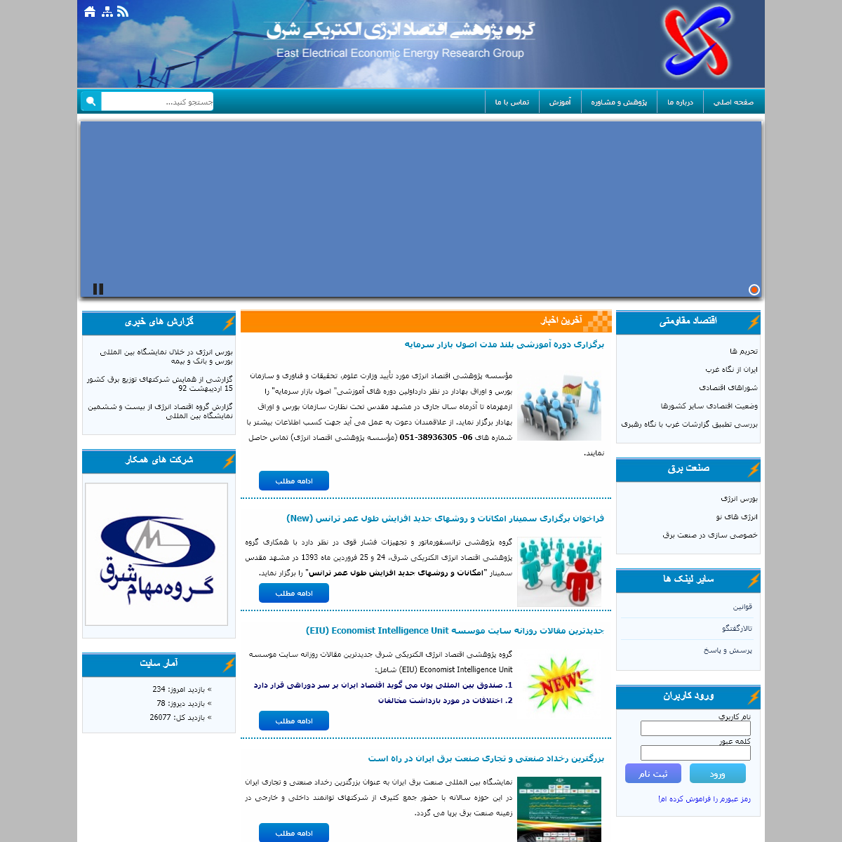 صفحه اصلی-گروه پژوهشی اقتصاد انرژی الکتریکی شرق