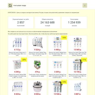 KupiStar.ru - цены, товары, скидки, интернет-магазины России