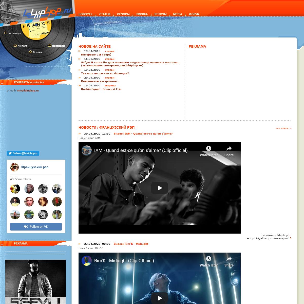 Новости - французский рэп - lehiphop.ru