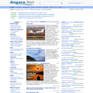 Angara.Net- Активный отдых, спорт, туризм, путешествия, фото.