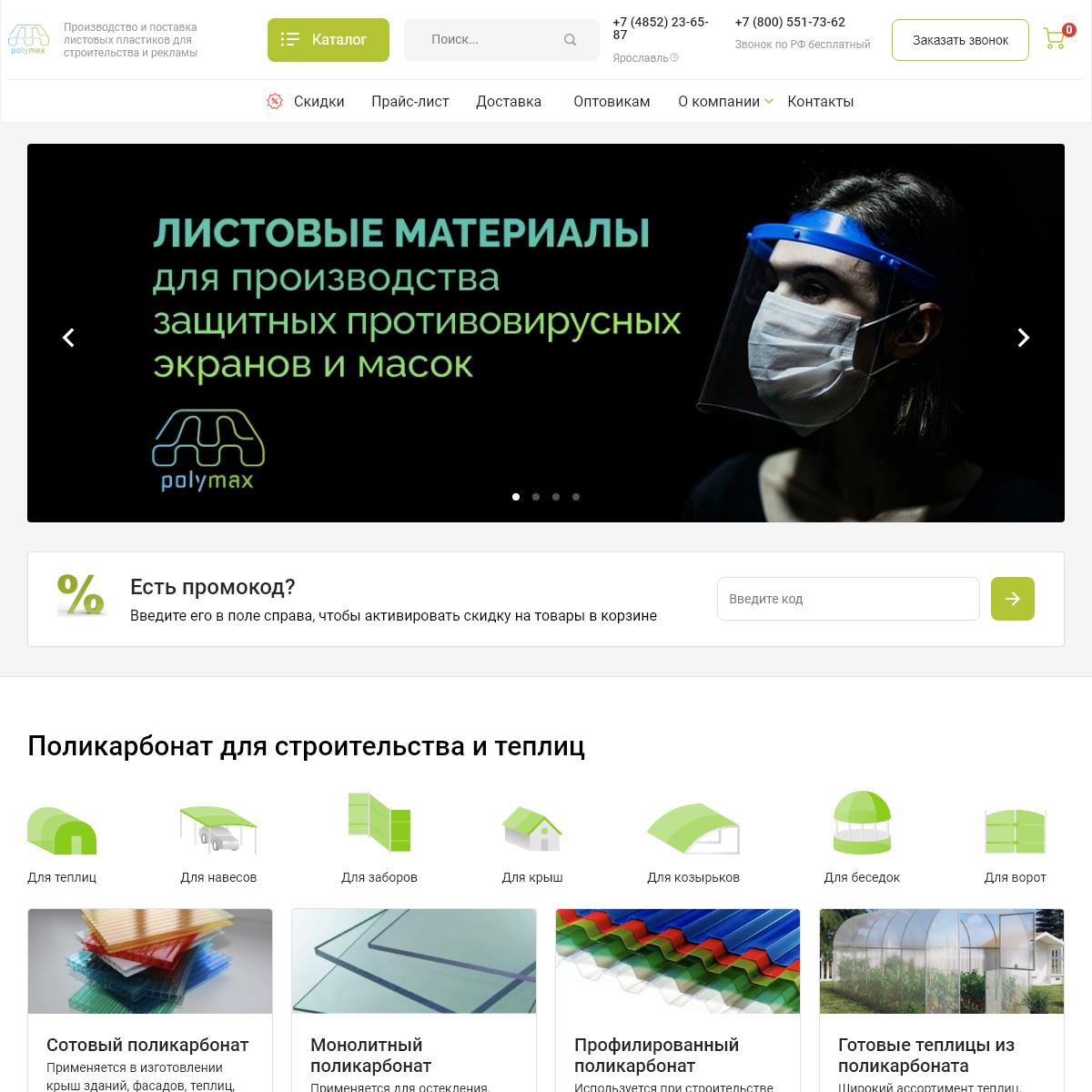 Продажа листовых пластиков для любой отрасли в Санкт-Петербурге - Пол�