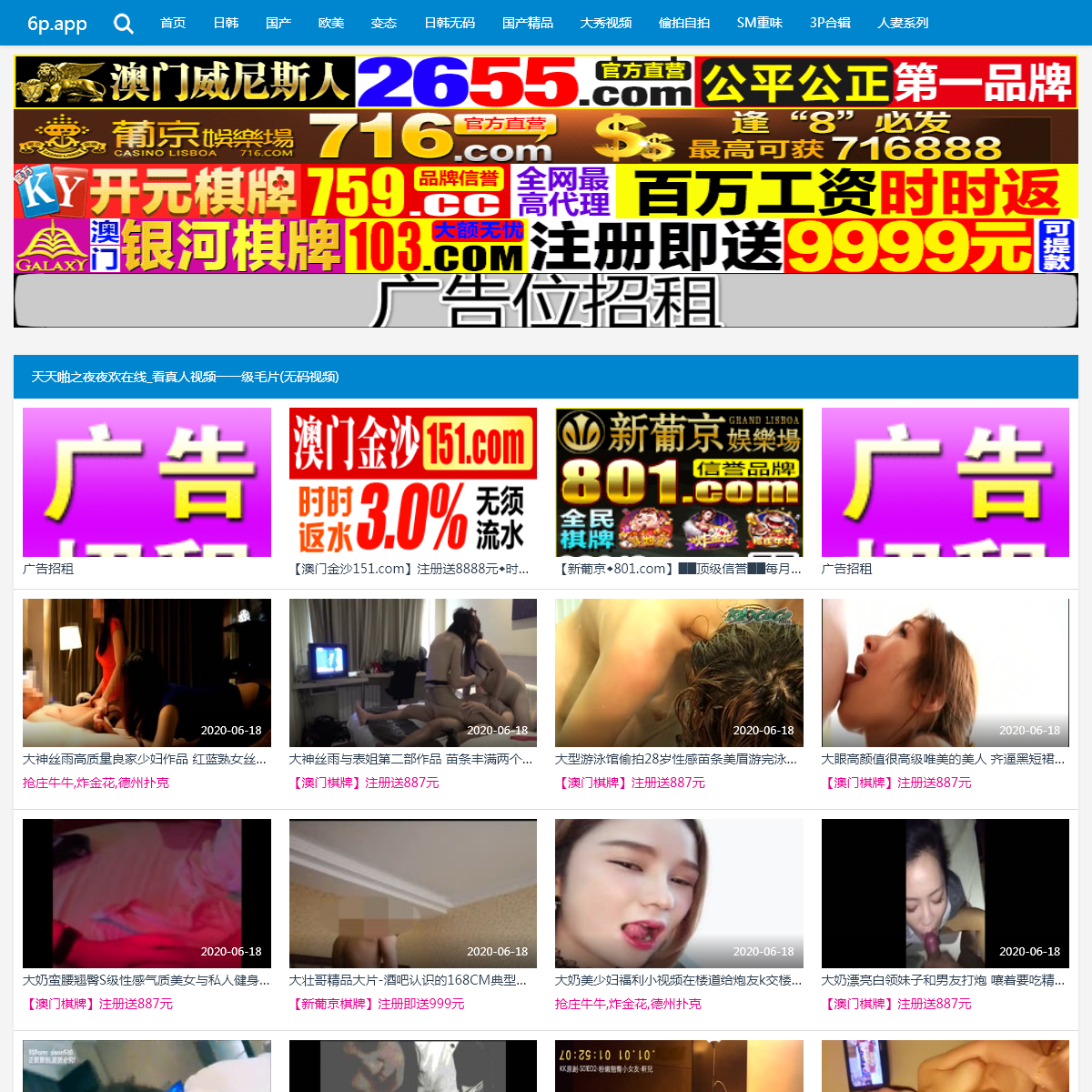 天天啪之夜夜欢在线_看真人视频一一级毛片(无码视频) - 日本av无码视频