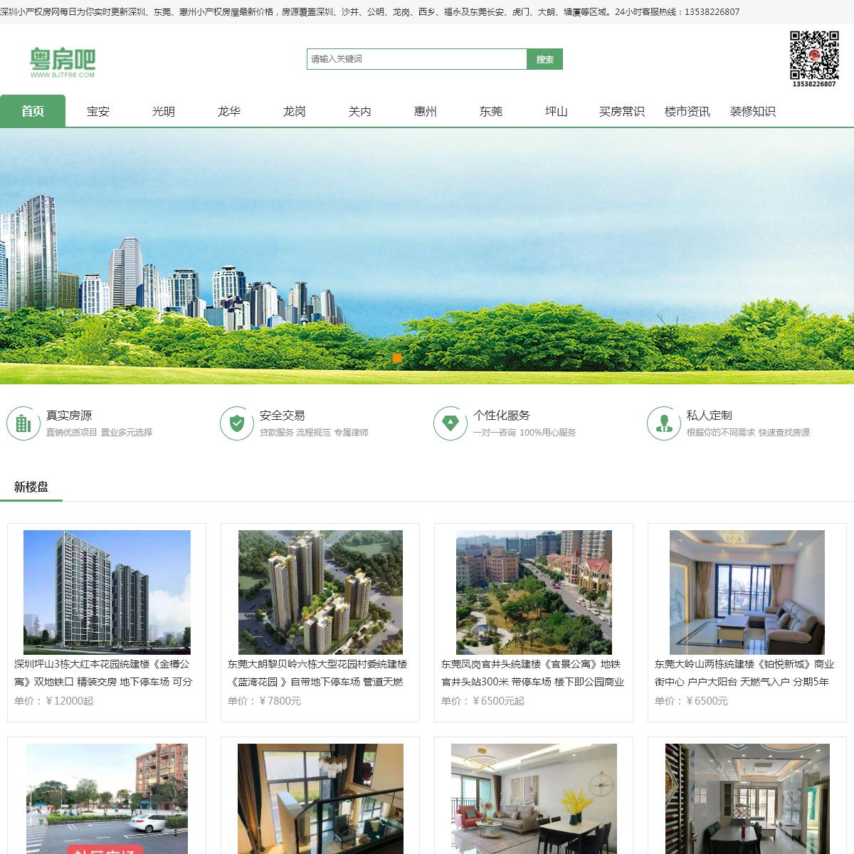 深圳小产权房及大型村委统建楼在售价格「粤房吧」