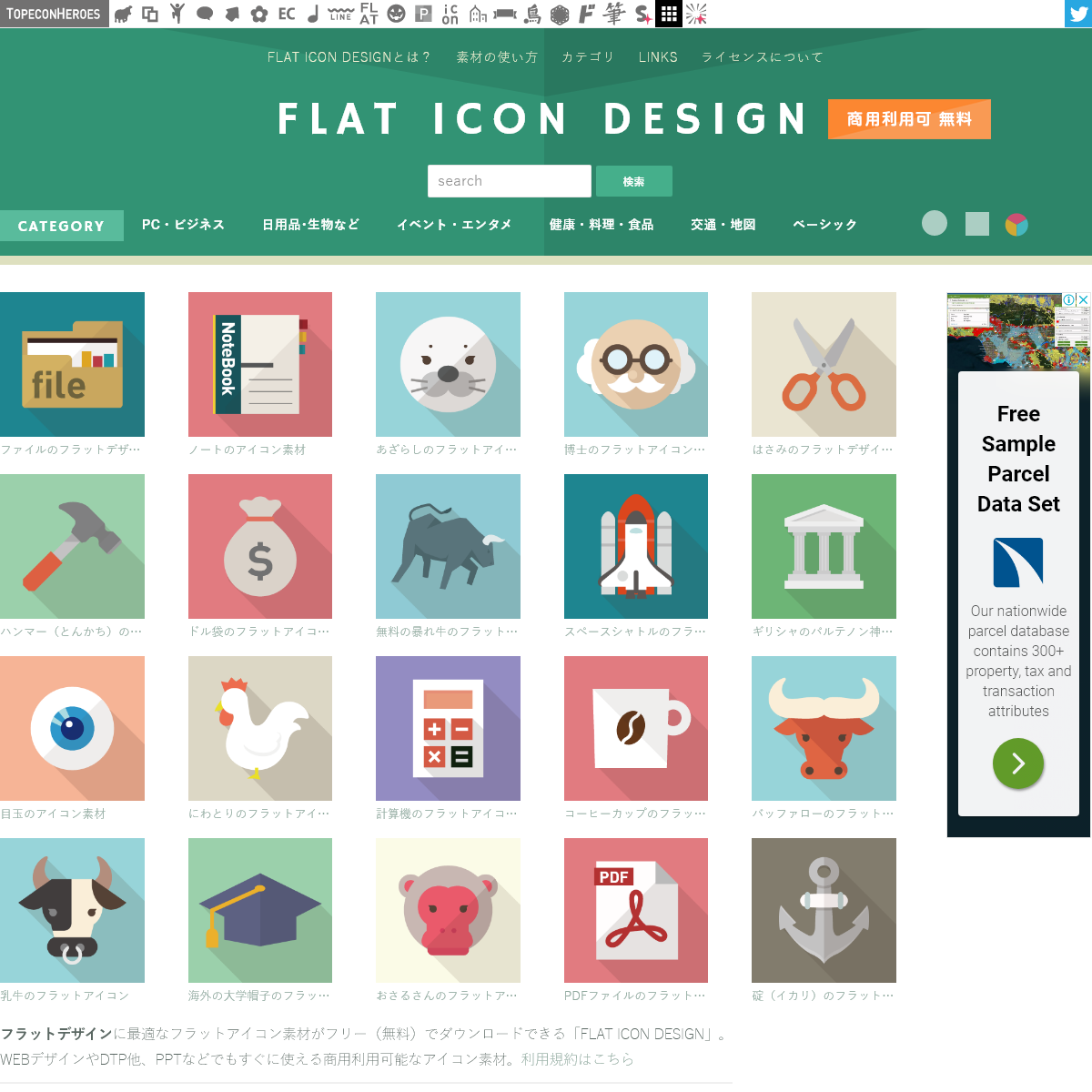 FLAT ICON DESIGN -フラットアイコンデザイン- - フラットデザインに最適!WEBサイトやDTPですぐ使え�