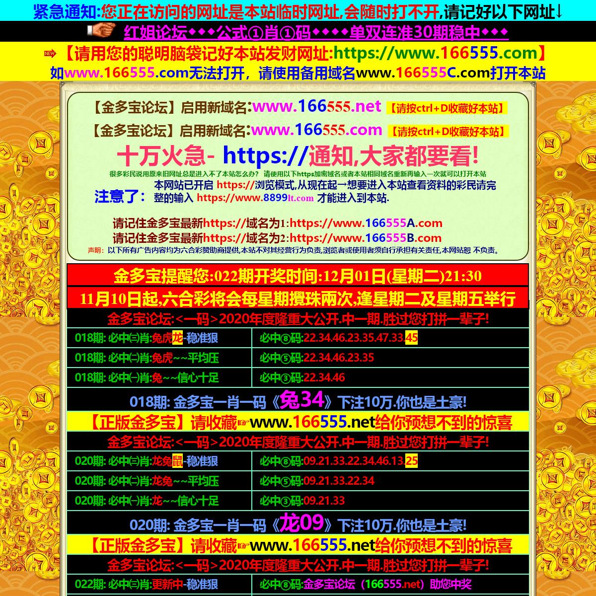 本港台同步报码室-本港台聊天报码室-香港马会开