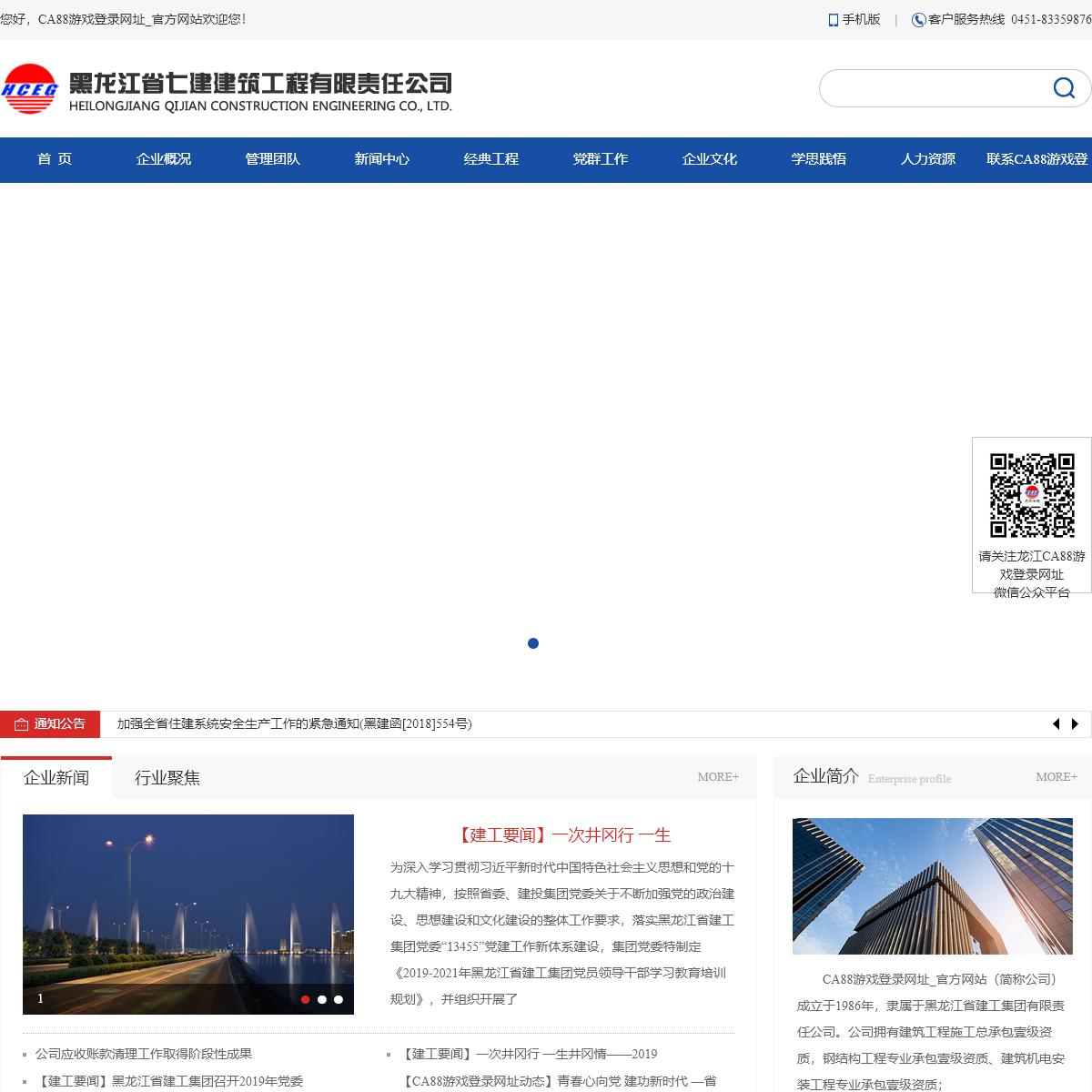 CA88游戏登录网址_官方网站