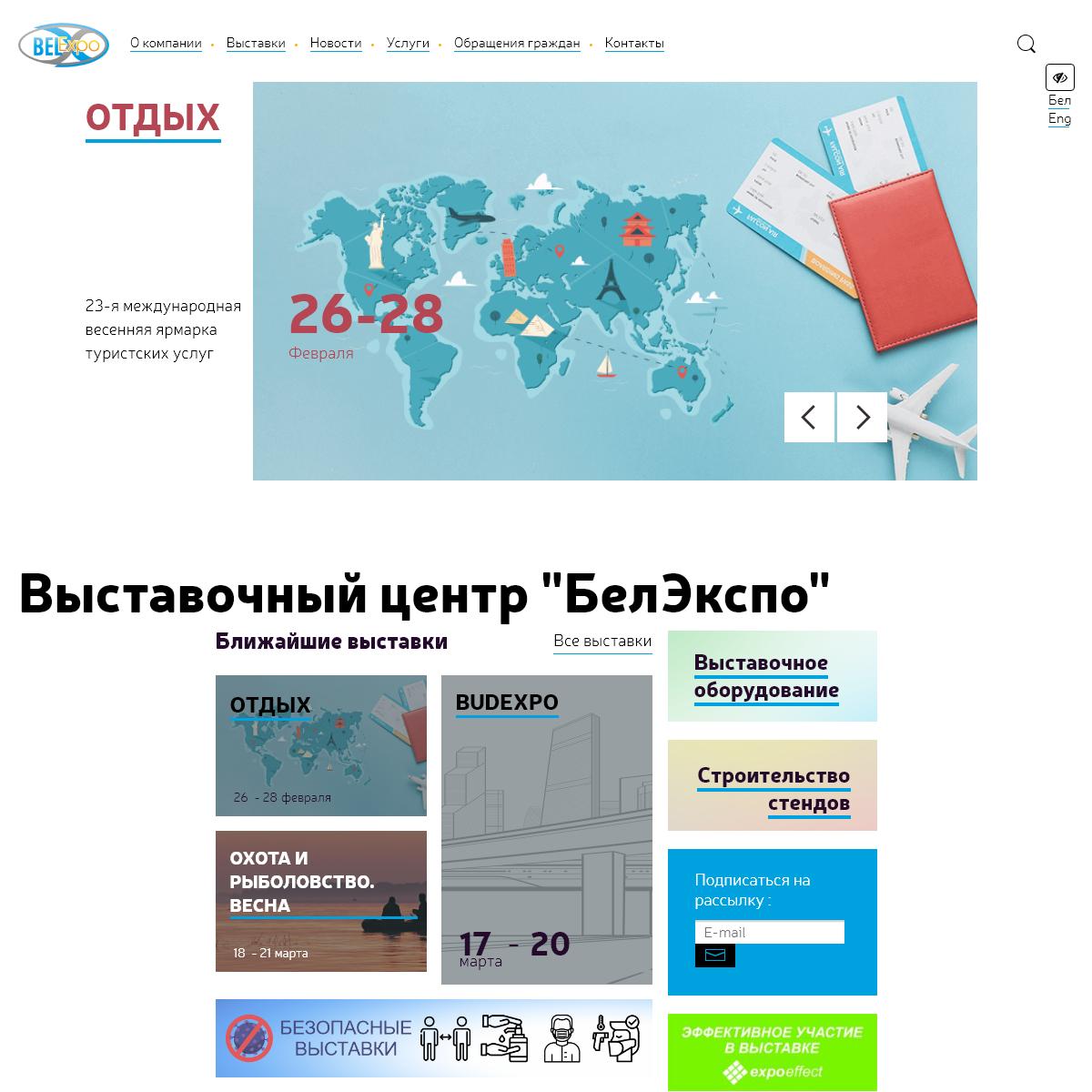 Международные выставки и ярмарки - выставочный центр Белэкспо в Минск