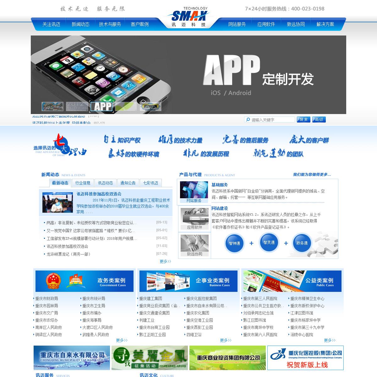 讯迈科技,重庆网站建设公司,软件开发,OA,Tel-400-023-0198 ,网站设计,网站制作