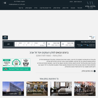 מלון עסקים בתל אביב - מלון ויטל תל אביב