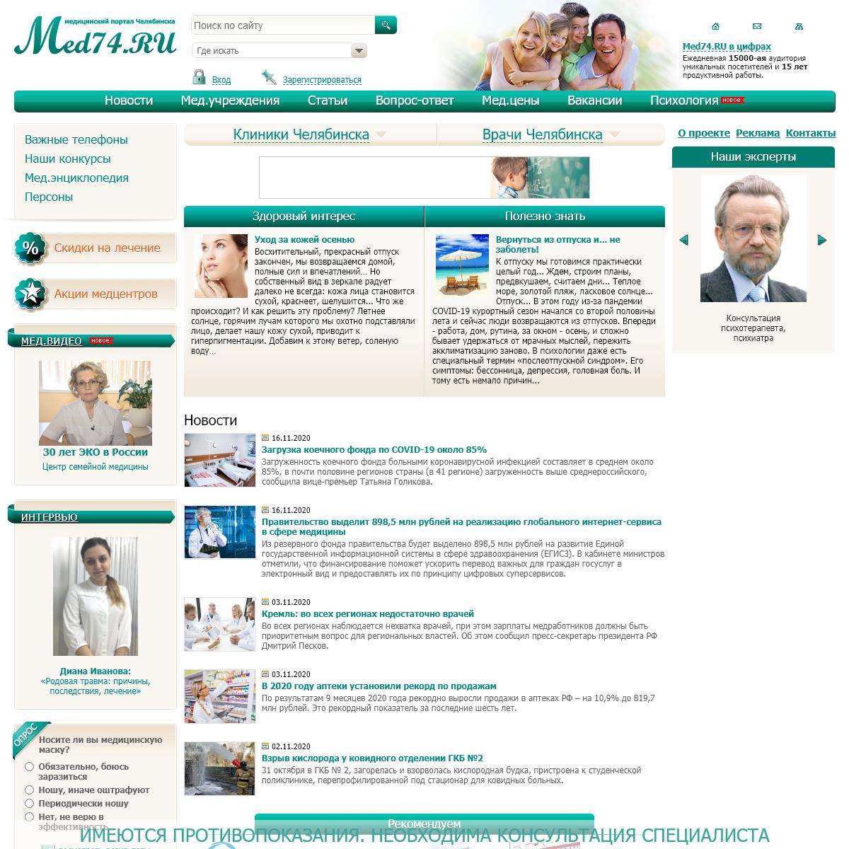 Медицина Челябинска - консультации врачей, медцентры и клиники